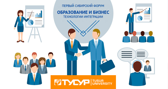 ТУСУР проведёт первый Сибирский форум «Образование ибизнес: технологии интеграции»