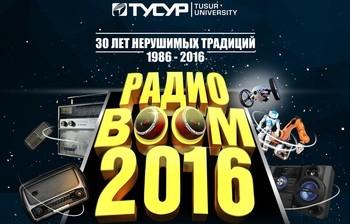 День радио – 2016. Какпрошёл главный фестиваль ТУСУРа
