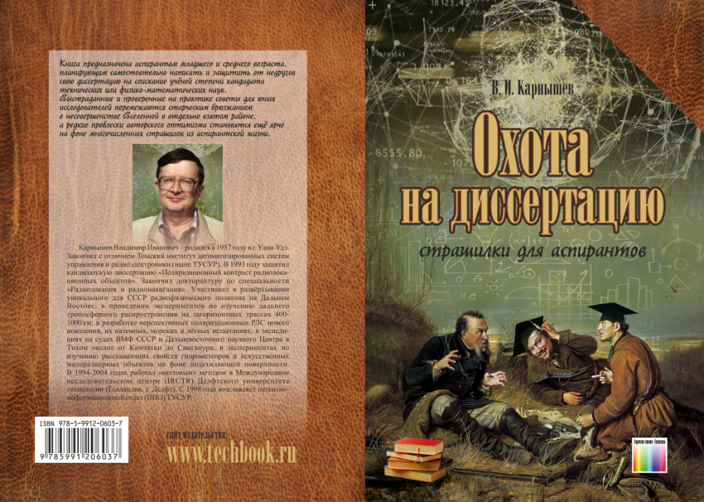 Сотрудник ТУСУРа написал книгу дляаспирантов