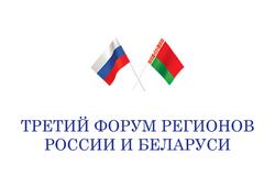 Ректор ТУСУРа примет участие вIII Форуме регионов