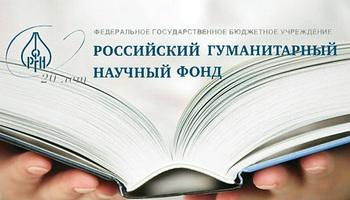 Приём заявок наконкурсы Российского гуманитарного научного фонда 2017 года