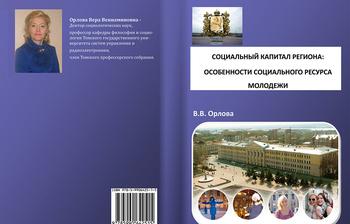 Вмосковском издательском доме «Научное обозрение» вышла монография профессора В. В.Орловой