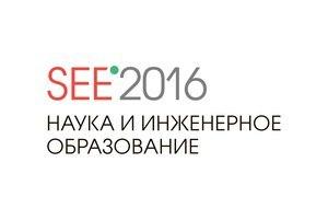 ТУСУР принял участие вмеждународном научном конгрессе SEE«Наука иинженерное образование – 2016»