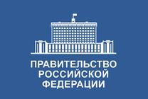 Объявлен открытый конкурс по постановлению правительства № 218 (VIII очередь)