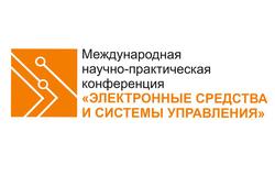 ВТУСУРе состоится XIIМеждународная научно-практическая конференция «Электронные средства исистемы управления»