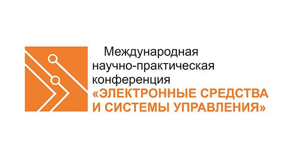 XII МНПК «Электронные средства и системы управления»