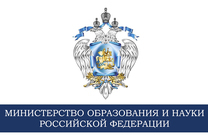 Минобрнауки РФ проводит конкурсный отбор научных проектов на 2017 – 2019 годы