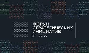 Разработки ТУСУРа представлены навыставке Форума стратегических инициатив