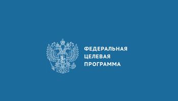 Конкурсный отбор проектов напредоставление субсидий вцелях реализации ФЦП«Исследования иразработки поприоритетным направлениям развития научно-технологического комплекса России на2014 – 2020 годы»
