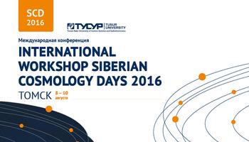 ВТУСУРе состоится международная конференция «Сибирские дникосмологии – 2016»
