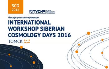Пресс-релиз от3 августа 2016 г.ВТУСУРе состоится международная конференция «Сибирские дникосмологии – 2016»