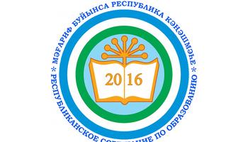 Ректор ТУСУРа принимает участие всовещании министерства образования Республики Башкортостан
