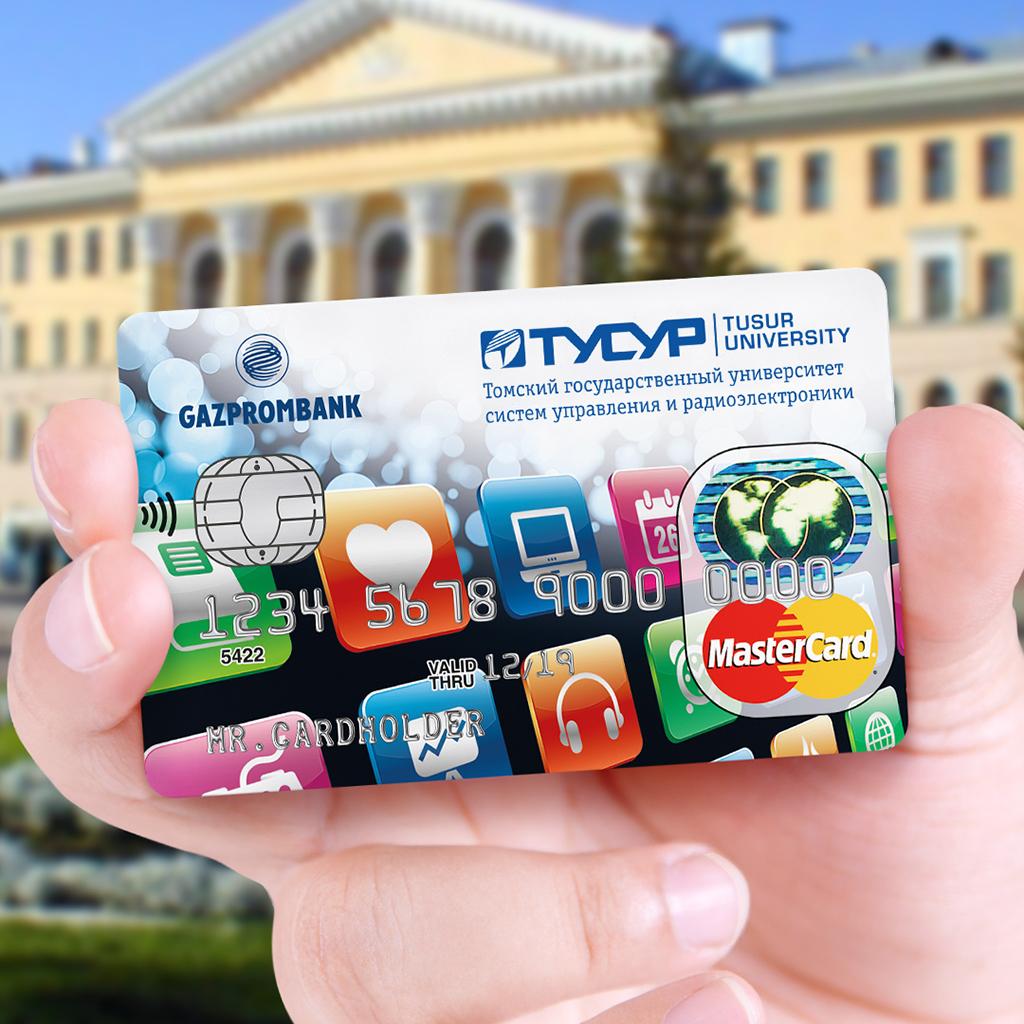 Первокурсники ТУСУРа получат специальные студенческие карты Газпромбанка
