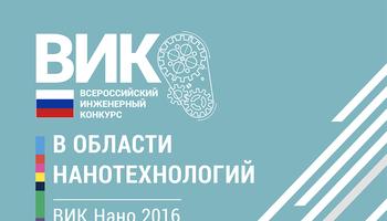 IIВсероссийский инженерный конкурс вобласти нанотехнологий «ВИК.Нано 2016»