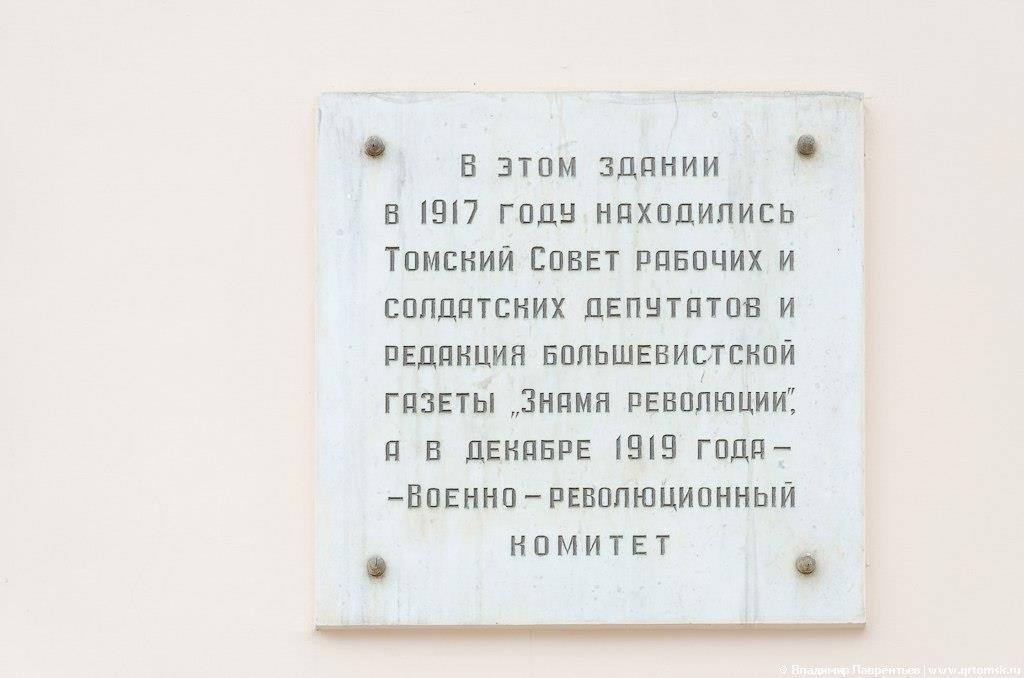 Фото: В. Лаврентьев, 2013 г. Памятная доска на здании