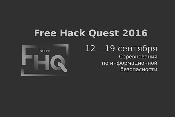 ВДень программиста стартуют соревнования Free Hack Quest поинформационной безопасности длястудентов