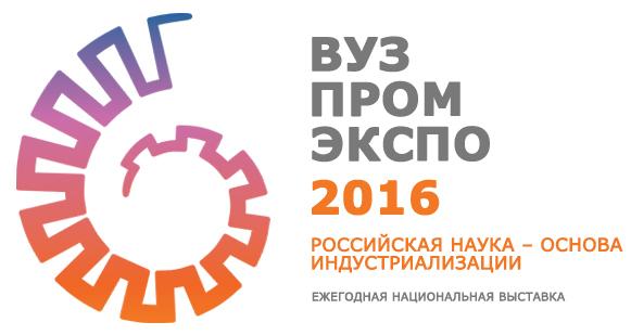 ВУЗПРОМЭКСПО – 2016