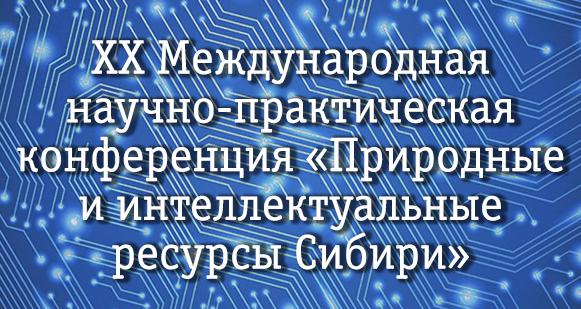 Природные и интеллектуальные ресурсы Сибири