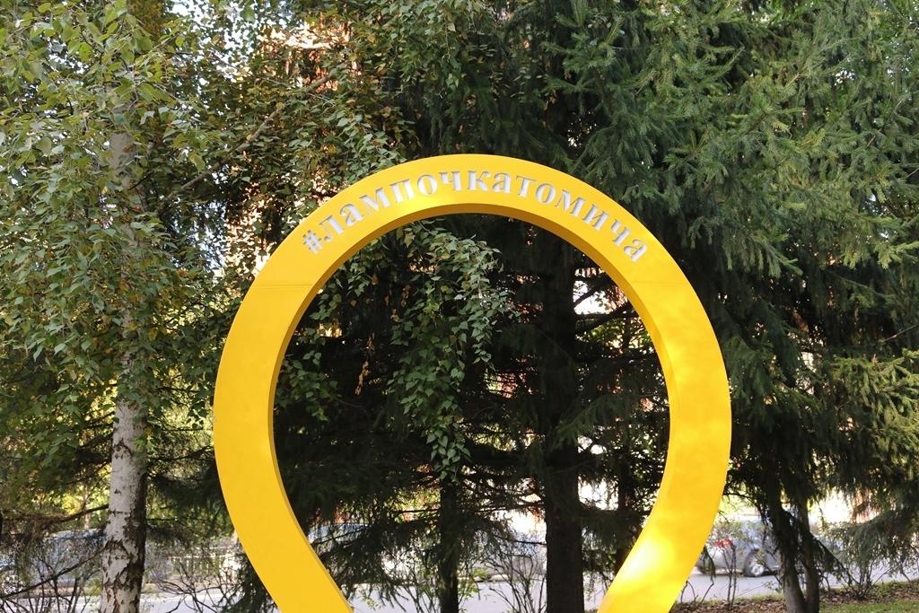 «Лампочка томича» – новый символ города