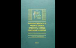 Профессор А. Д.Московченко принял участие вконференции «Радиоактивность ирадиоактивные элементы всреде обитания человека»