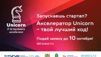 Набор IT- иHardware-проектов вакселератор #Unicorn2016