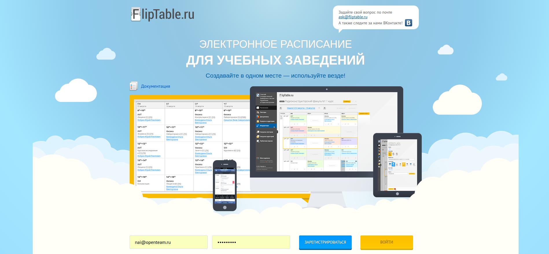 Видео урок FlipTable 1: Регистрация с подтверждением. Знакомство с рабочим пространством