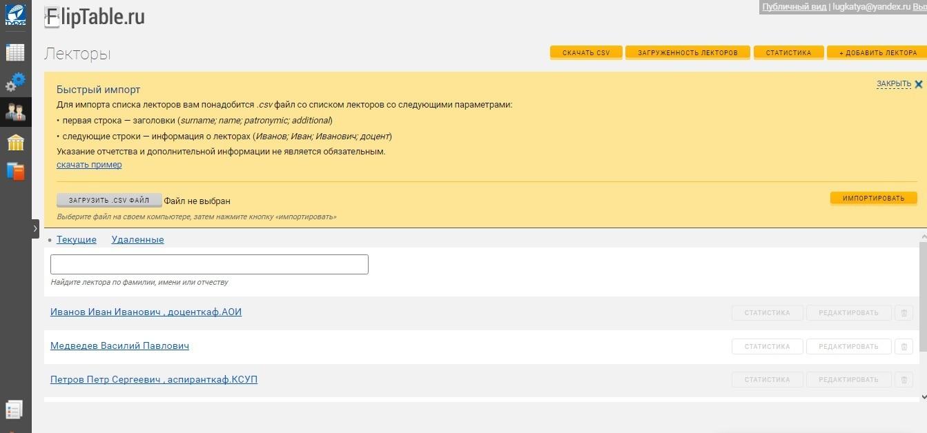 Видео урок FlipTable 4.1: Загрузка справочника преподавателей через CSV