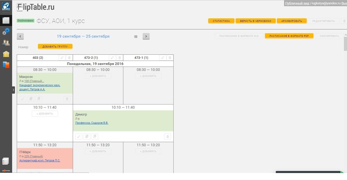 Видео урок FlipTable 17: Посмотреть в формате XLS и PDF внутри системы