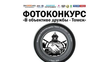Фотоконкурс «В объективе дружбы – Томск»