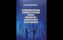 Аннотация книги А. Д.Московченко вошла вкаталог 68-й Франкфуртской книжной выставки