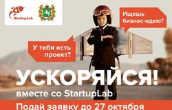 Бизнес-школа длястартапов StartupLab