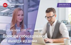 Ярмарка вакансий онлайн