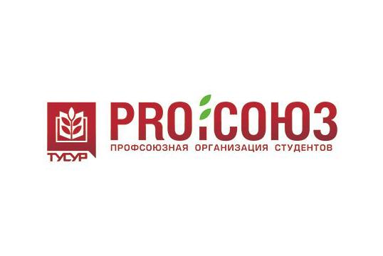 Подведены итоги конкурса насоискание именной стипендии профкома студентов ТУСУРа