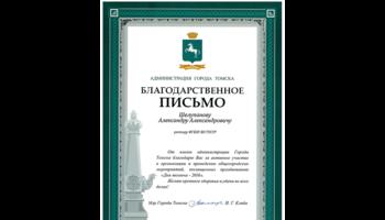 МэрТомска поблагодарил ректора ТУСУРа заучастие ворганизации Днятомича