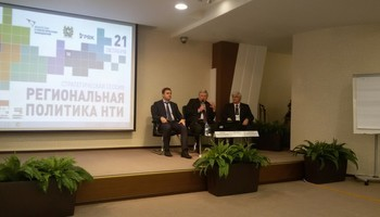 ТУСУР принял участие встратегической сессии «Региональная политика НТИ»