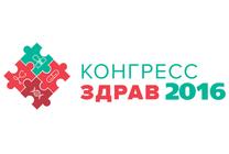 Учёные ТУСУРа представят свои разработки на выставке «Конгресс Здрав 2016»