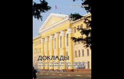 Журнал «Доклады ТУСУР» начинает приём статей в№ 4(т.19)