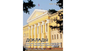 Proceedings ofTUSUR University. Call forresearch papers