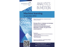 Analytics inMotion. Первая вТомске конференция, посвящённая вопросам машинного обучения