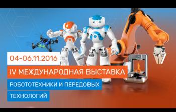 ТУСУР принял участие вRobotics Expo 2016