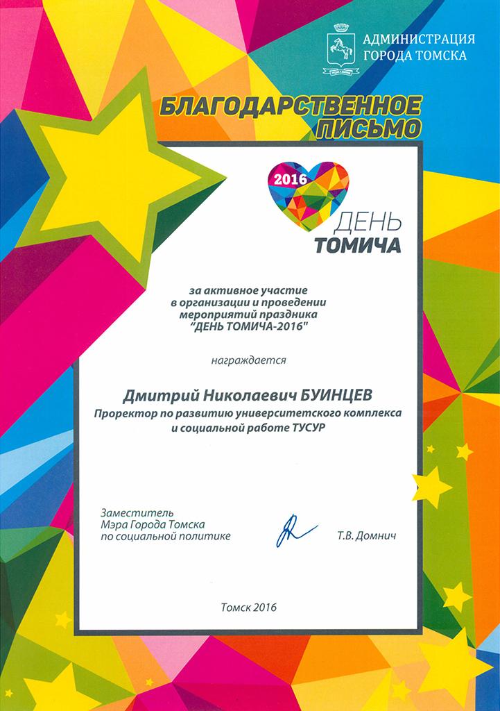 Представители ТУСУРа награждены благодарственными письмами заучастие ворганизации ипроведении Днятомича