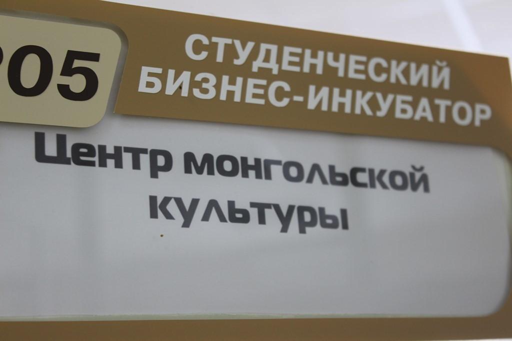Студенты изМонголии начали обучение вТУСУРе