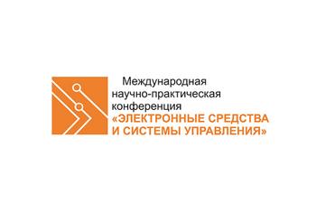 Конференция «Электронные средства исистемы управления» пройдёт вТУСУРе