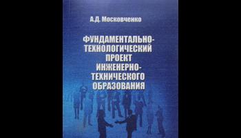 Книга профессора А. Д.Московченко представлена надвух международных книжных ярмарках
