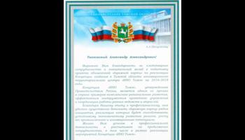 ТУСУР получил благодарственное письмо отгубернатора Томской области