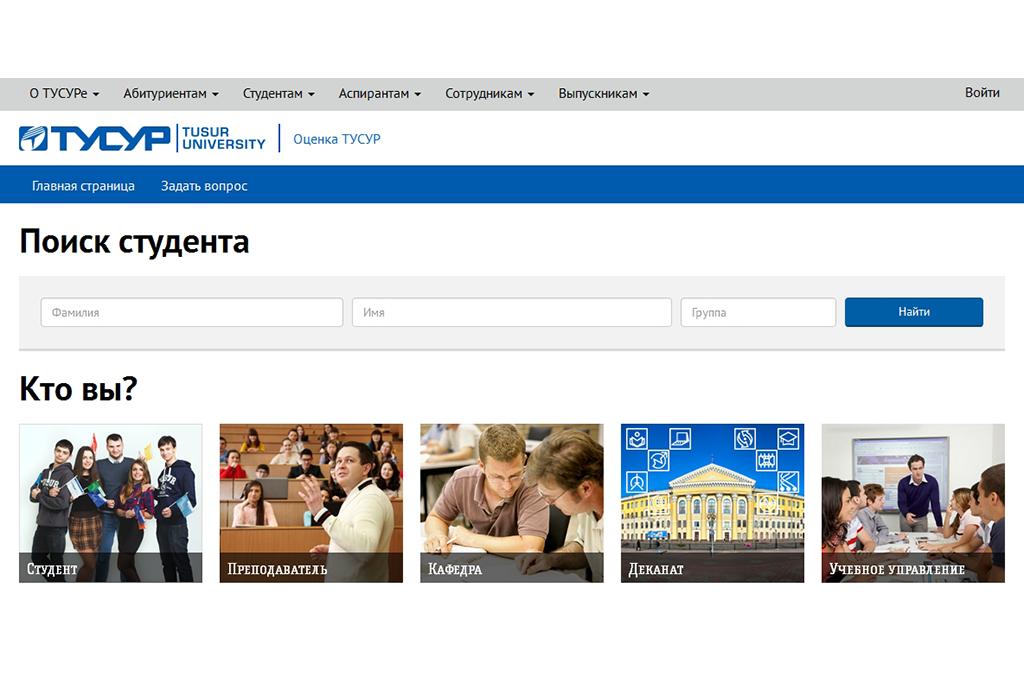 Разработан новый сервис учёта успеваемости студентов ТУСУРа