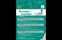 Чемпионат JuniorSkills врамках регионального чемпионата «Молодые профессионалы» (WorldSkills Russia)