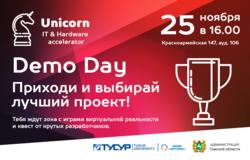 25ноября вбизнес-инкубаторе «Дружба» пройдёт Demo Day– презентации лучших проектов акселератора Unicorn