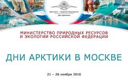 ТУСУР представил проект «Арктика» наДнях Арктики вМоскве