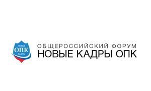14декабря подэгидой Министерства образования инауки РФи Союза машиностроителей России состоится IIОбщероссийский форум «Новые кадры ОПК: молодые таланты России»